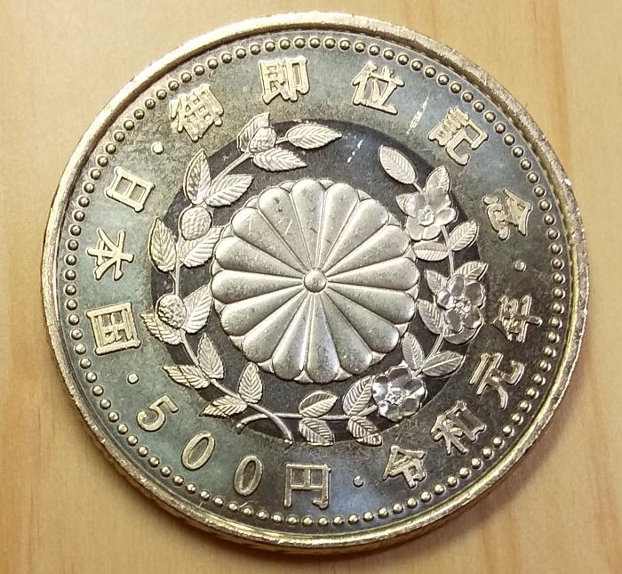 天皇陛下御即位記念五百円バイカラー・クラッド貨幣・裏